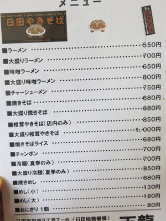 画像: 【大分】日田の郷土料理?!カリっと香ばしい日田やきそば♪@天龍