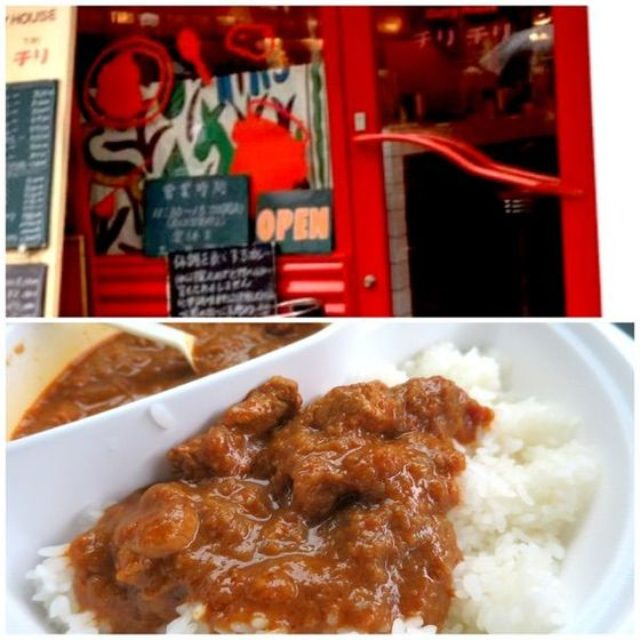 画像: カレーですよ2166(渋谷 チリチリ)バランスと香りカレー。
