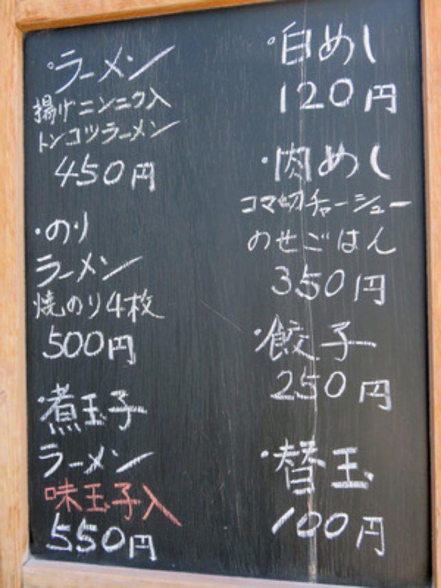 画像: 【福岡】長浜ラーメン街・天神親富孝通りエリアでお気に入り♪@らあめん坊主
