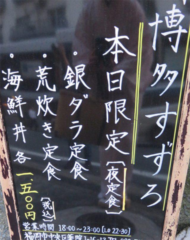 画像: 【福岡】気さくな雰囲気&コスパ良い博多割烹♪@博多すずろ