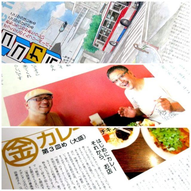 画像: カレーですよ連載中(フリーペーパー ココカラ)第3皿目(大盛)般°若で松尾貴史さんにインタビュー。