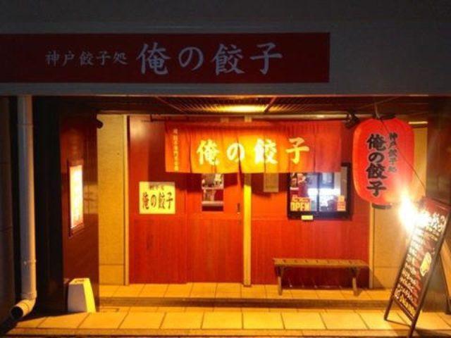 画像: 大阪餃子通信(まとめ版):巷で噂の餃子店2軒