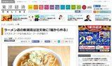 画像: 【連載】東洋経済オンライン(スローフード)