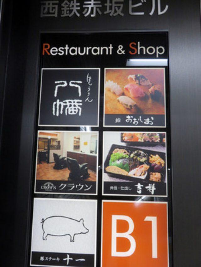 画像: 【福岡】お昼はお得!地下鉄赤坂駅直結のお寿司屋さんでランチ♪@鮨 おおしお