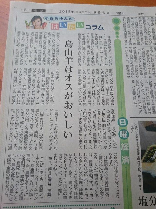 画像: 「琉球新報」で「はいたいコラム」が始まりました〜!