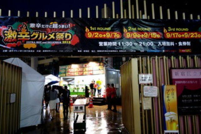 画像: 激辛グルメ祭り2015 in新宿大久保公園