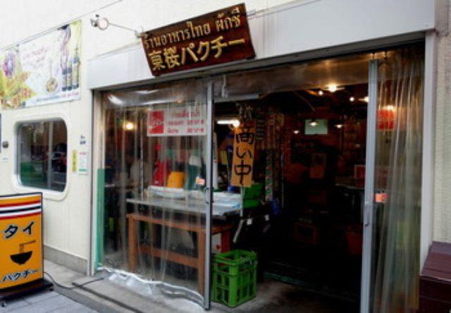 画像: 名古屋の人気タイ料理店 東桜パクチー@高岳