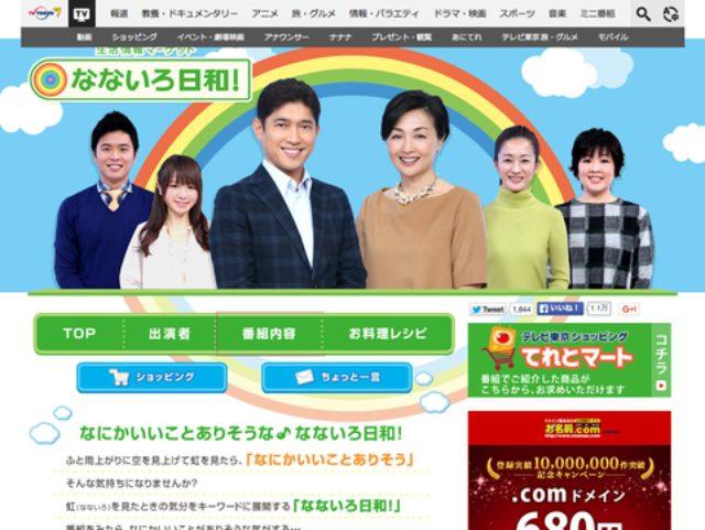 画像: テレビ東京「なないろ日和」で我が家の餃子のレシピを公開