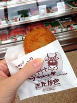 画像: 「島根・松江 ミートショップきたがきのコロッケ」