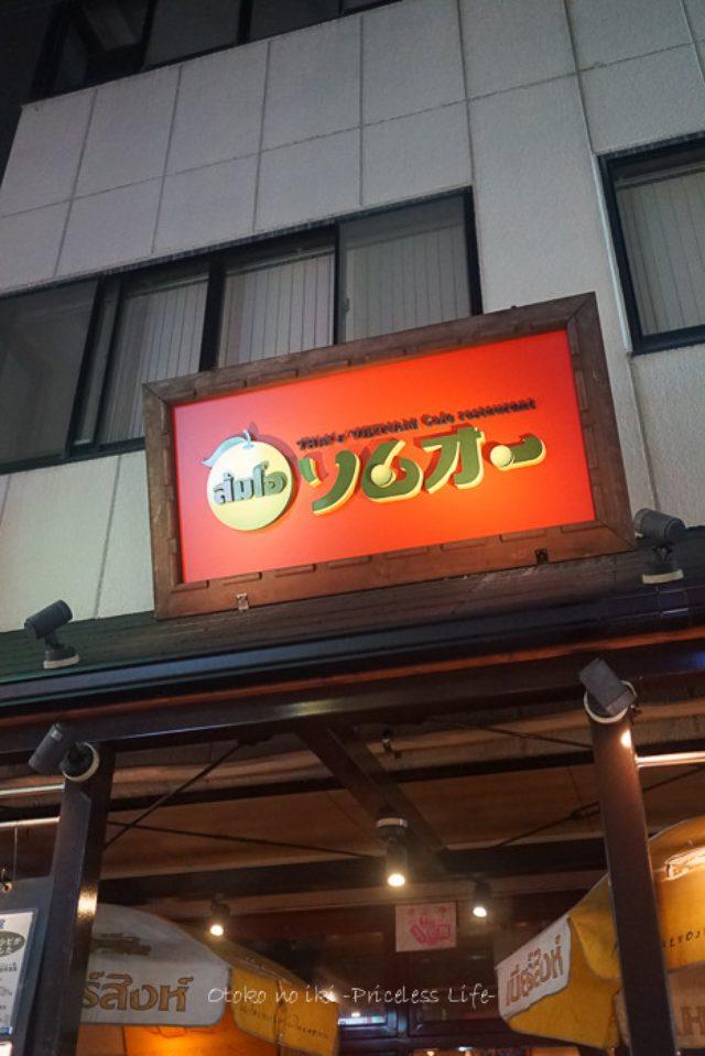 画像: ソムオー (新大久保)柑橘類を料理に嵌め込むタイ料理の魅力