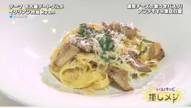 画像: 今晩 名古屋テレビで「推しメシ」でデートグルメ紹介します