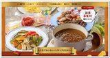 画像: カレーですよ熟カレー(グリコ プレミアム熟カレー x たべあるキング)レシピ提供いたしました。