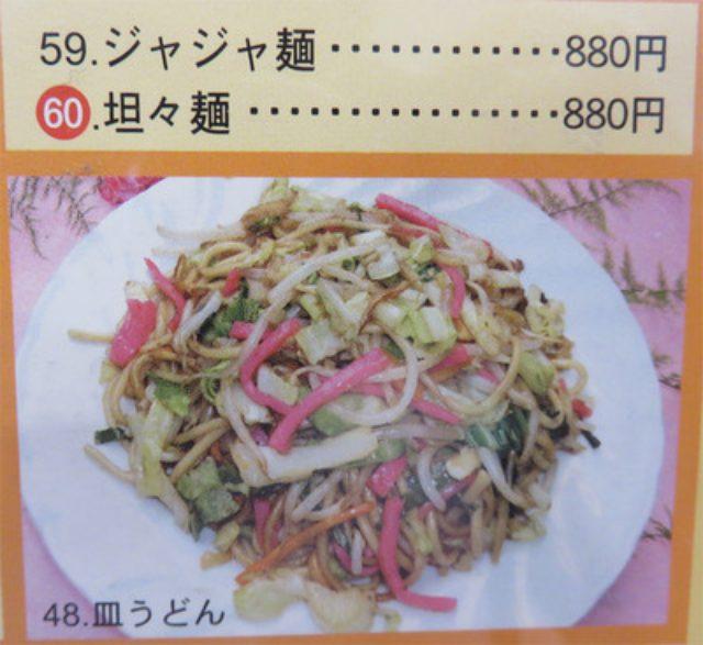 画像: 【福岡】皿うどんが名物の中華店であんかけチャンポン♪@花の木