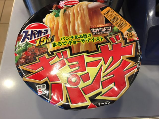 画像: 餃子味のカップ麺、ギョーザパンチを食べてみた