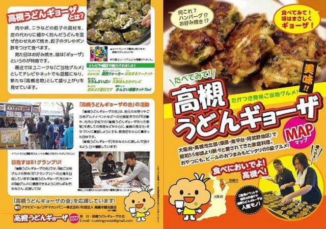 画像: 大阪餃子通信:見た目はお好み焼き、食べるとギョーザの大阪高槻名物「うどんギョーザ」