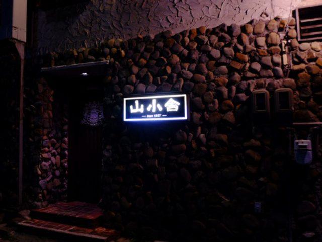 画像: 「島根・松江 山小舎のカクテル」