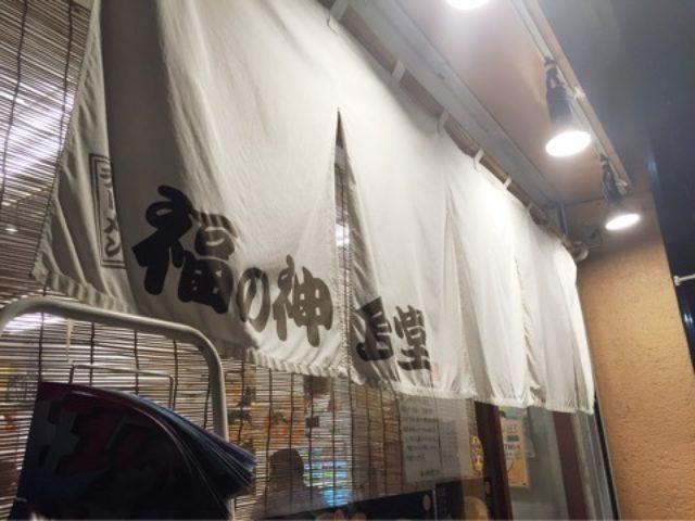 画像: 福の神食堂