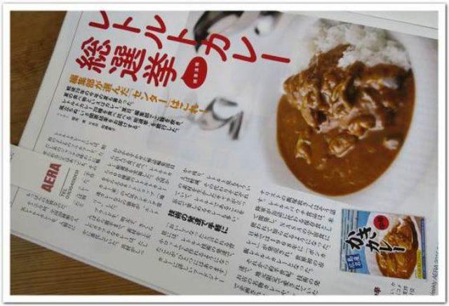 画像: カレーですよアエラに掲載(朝日新聞出版 AERA '15.9.21号)コメントを寄せています。