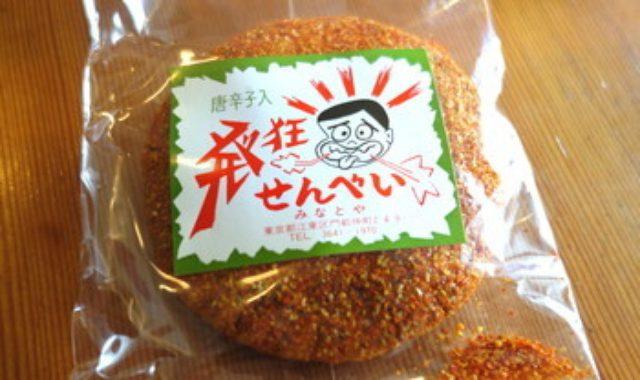 画像: 豆菓子・手作りおかき・自家製せんべいのみなとや 激辛的な大辛せんべい