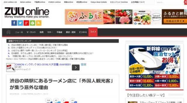 画像: 【連載開始】ZUU online 2015.9.20