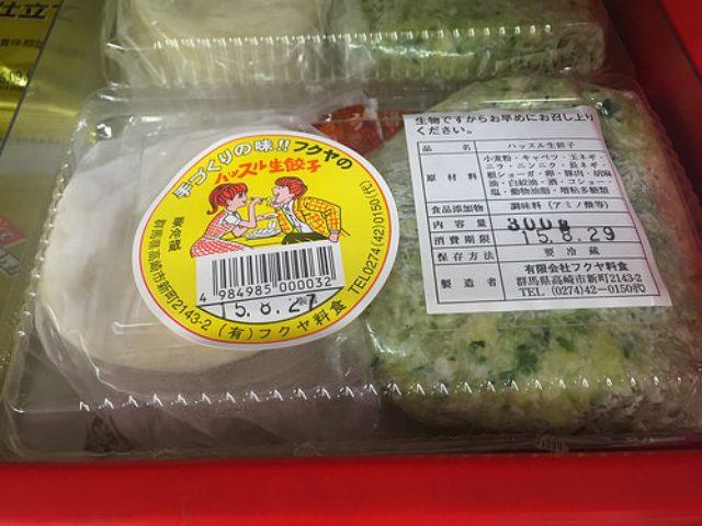 画像: 【高崎】隠れた群馬名物「ハッスル餃子」を知ってますか?