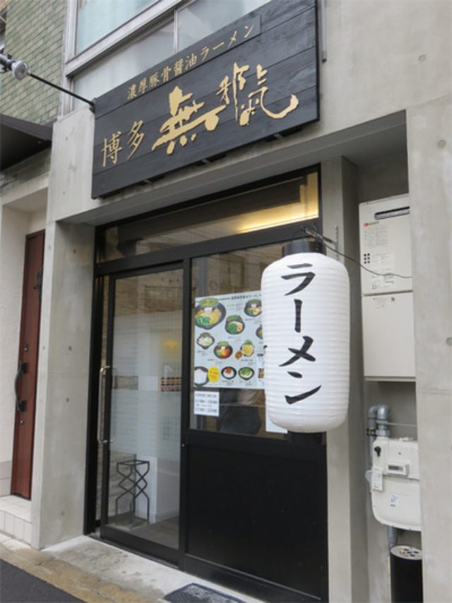 画像: 【福岡】濃厚豚骨醤油!博多駅前の博多家系ラーメン♪@博多無邪気