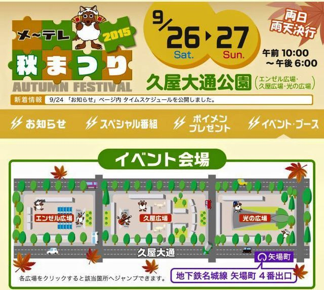 画像: メ~テレ秋まつり2015 たべあるキングが名古屋へ!