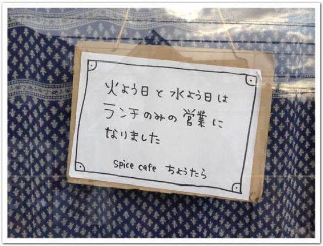 画像: カレーですよ2177(三島 セイロンパラダイス)たどりついたパラダイス。