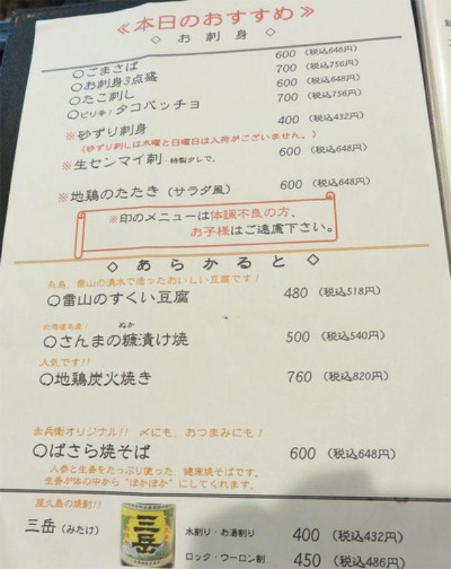 画像: 【福岡】完全地元志向の焼鳥屋で豚足&ばさら焼きそば♪@焼とり赤兵衛 姪浜店