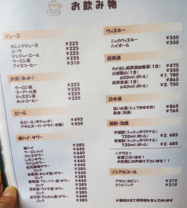 画像: 【宮城】仙台B級グルメの麻婆やきそば♪@マーボー&たんたん麺の店シェシェ