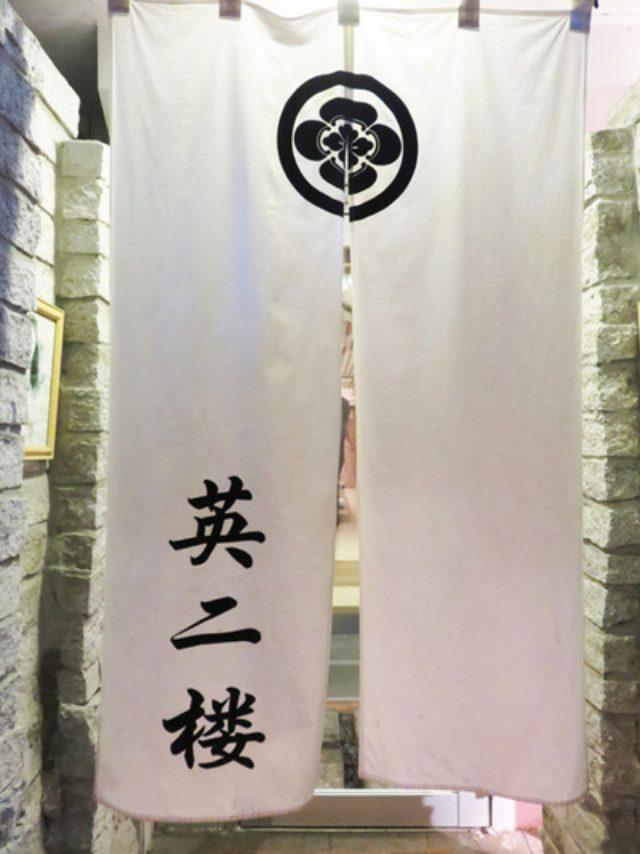 画像: 【福岡】博多の河豚割烹で海鮮とお肉料理♪@英二楼