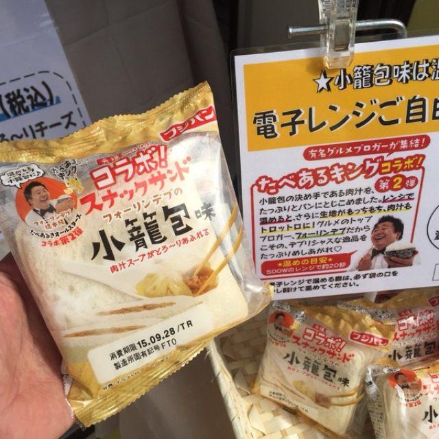 画像: 【告知】フォーリンデブ開発「スナックサンド小籠包味」発売!