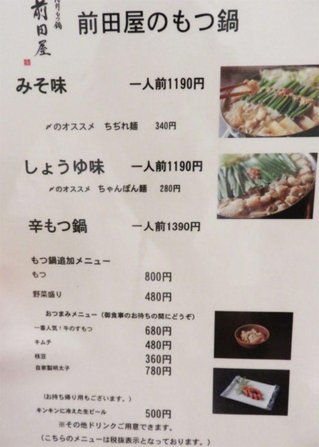 画像: 【福岡】博多駅前のもつ鍋屋のもつラーメン&チャンポン♪@前田屋