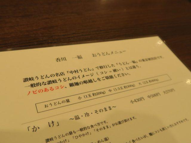 画像: 「香川 一福」(神田/讃岐うどん)