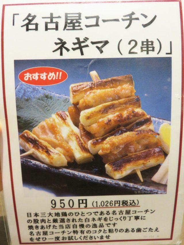 画像: 【愛知】名古屋駅ビルで名物の味噌煮込みうどん♪@山本屋本店 エスカ店