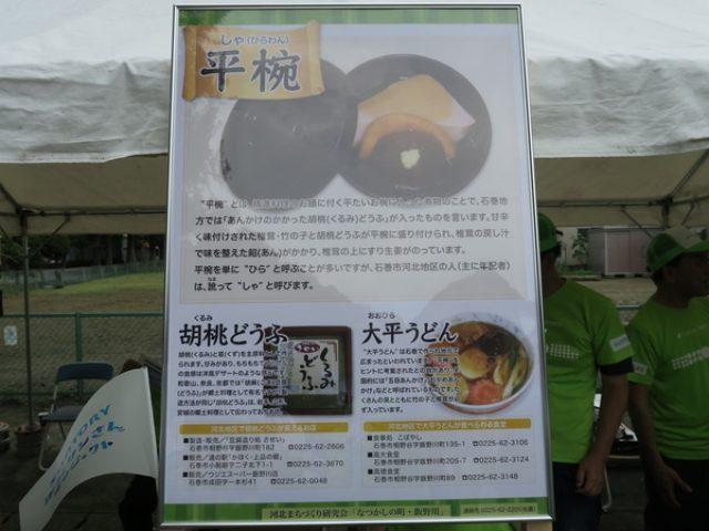 画像: 「ツールド東北2015 エイドステーション」(宮城/復興イベント)