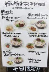 画像: 【福岡】芸能人と観光客と地元民に人気の豚骨ラーメン♪@博多だるま