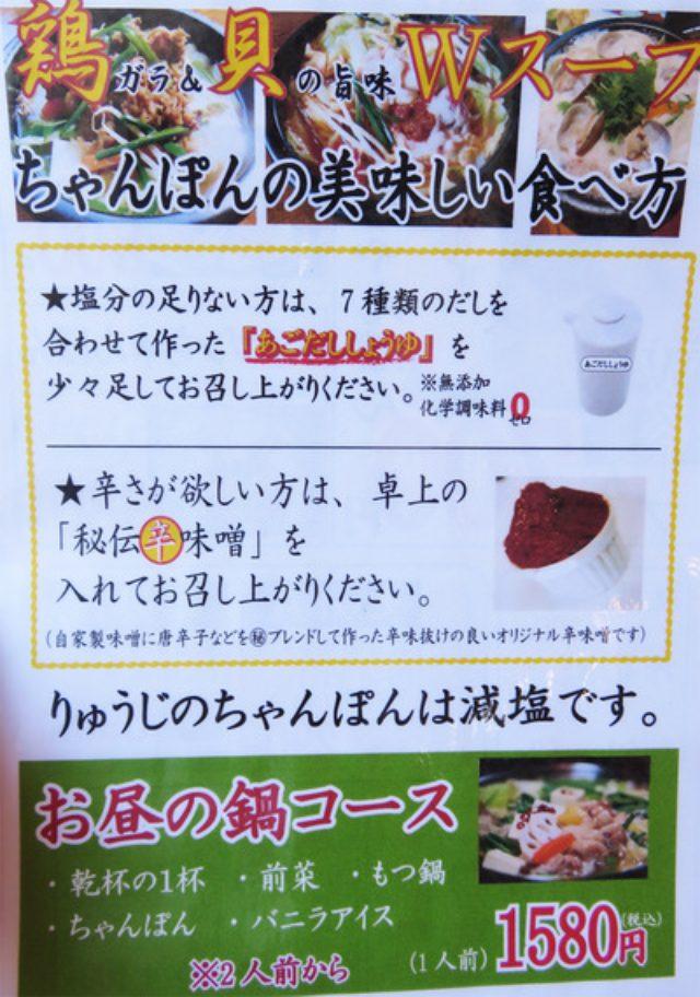 画像: 【福岡】もつ鍋居酒屋の石鍋チャンポン♪@鶏貝ちゃんぽん りゅうじ
