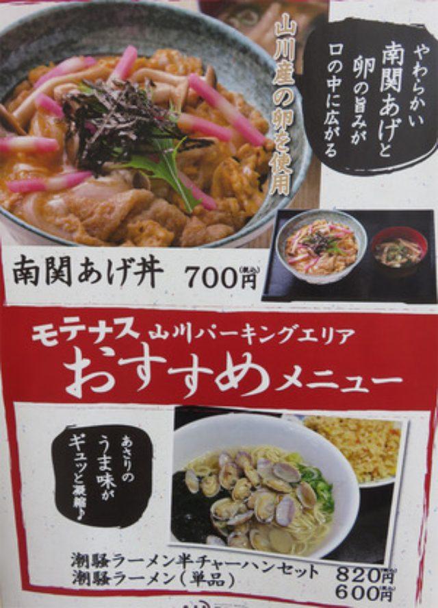 画像: 【福岡】熊本名物ジャンボ油揚げの南関あげ丼♪@山川SAスナックコーナー