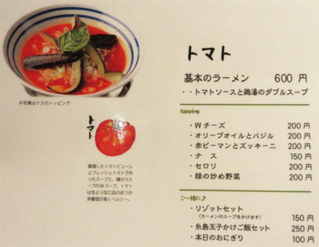 画像: 【福岡】てつおじさんの非豚骨ラーメン♪@アンクルテツの抹茶カフェ