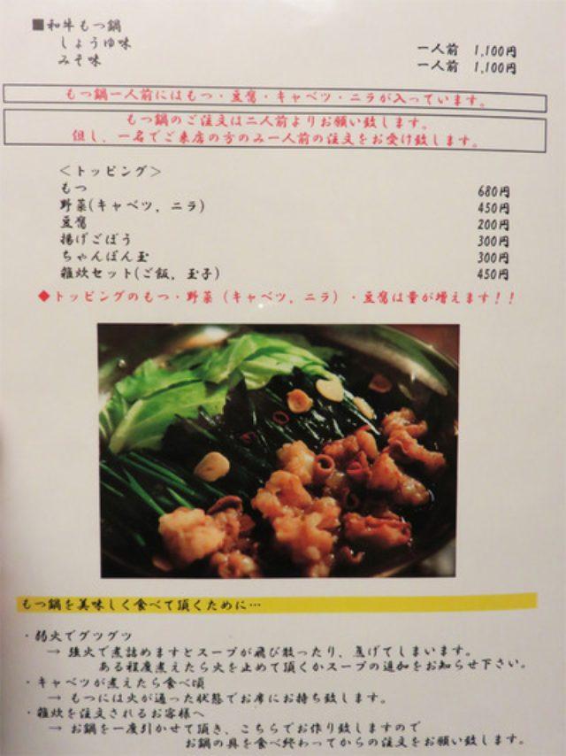 画像: 【福岡】庶民的な西新にあるオトナ系上質もつ鍋店♪@心花(このか)