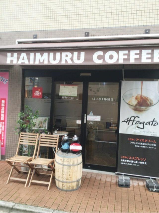 画像: はいむる珈琲店で絶品の塩ラーメン!