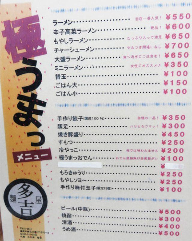 画像: 【福岡】シンプルで濃厚な長浜ラーメン♪@麺屋 多吉
