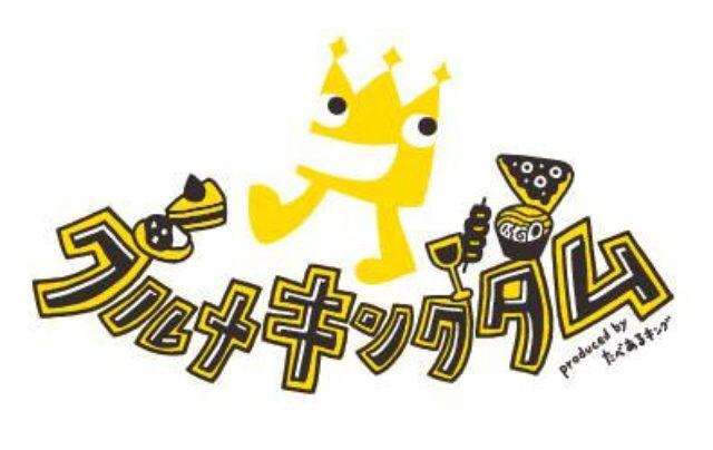 画像: 10月30日から始まる東京モーターショーで「グルメキングダム 2015」が開催!浜松餃子の「浜太郎」も登場