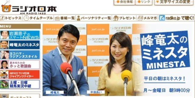 画像: 【ラジオ出演】ラジオ日本・峰竜太のミネスタ