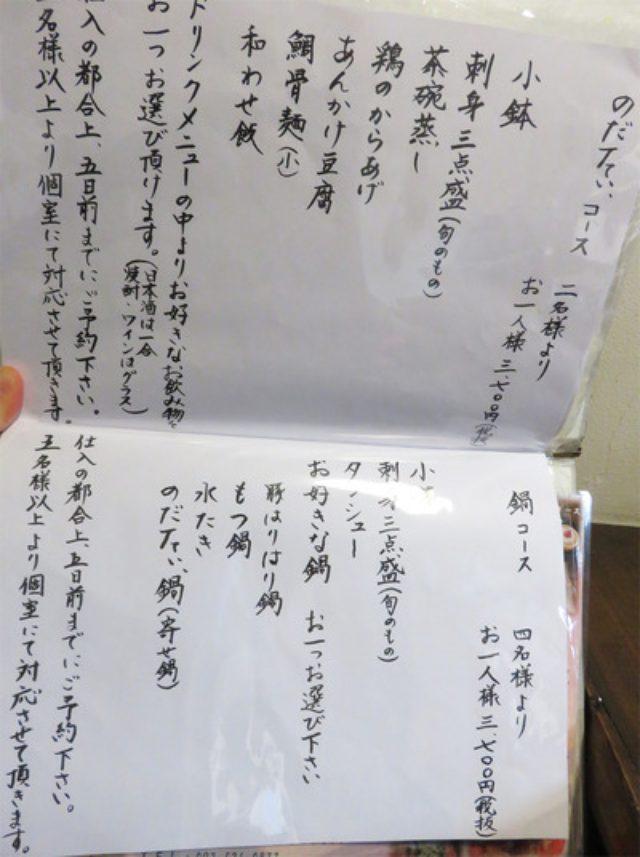 画像: 【福岡】豚骨ラーメンならぬ鯛骨ラーメン?!@のだTてい