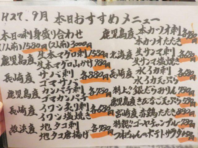 画像: 【福岡】よく行く姪浜の海鮮居酒屋♪@漁師居酒屋 つねちゃん
