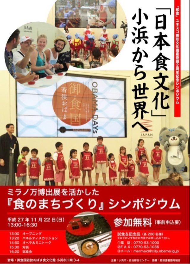 画像: 日本食文化!小浜から世界へ!11/22