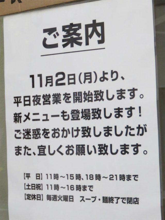 画像: 【福岡】激辛の辛辛魚ラーメン&煮干しそば♪@麺や 兼虎