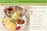 画像: パンケーキツアーズV 8マザー アース カフェ